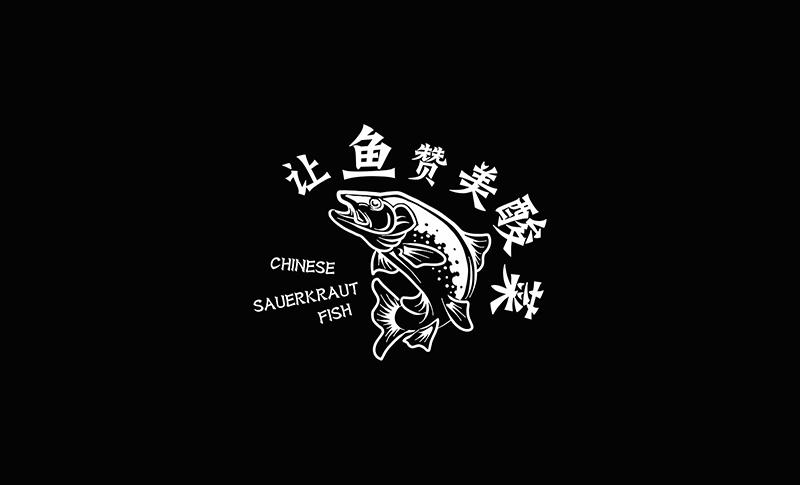 品牌包装│壹品酸度鱼