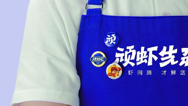 品牌包装│顽虾先生
