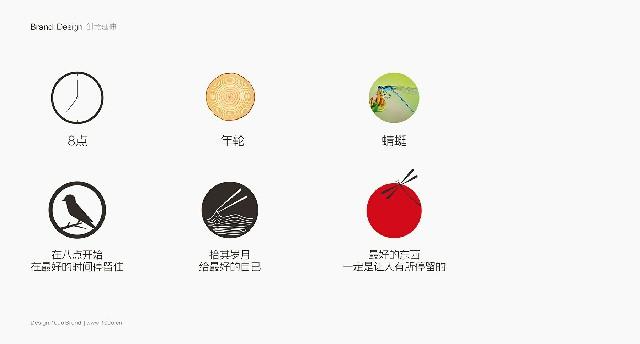 品牌包装│拾味年华